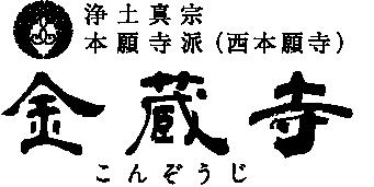 金蔵寺ロゴ